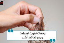 Photo of وصفات منع تساقط الشعر وتقوية بصيلاته