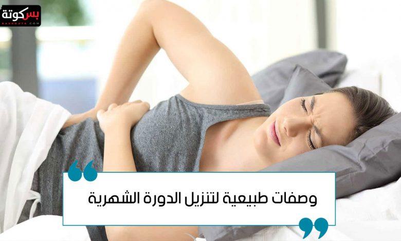 وصفات طبيعية لتنزيل الدورة الشهرية