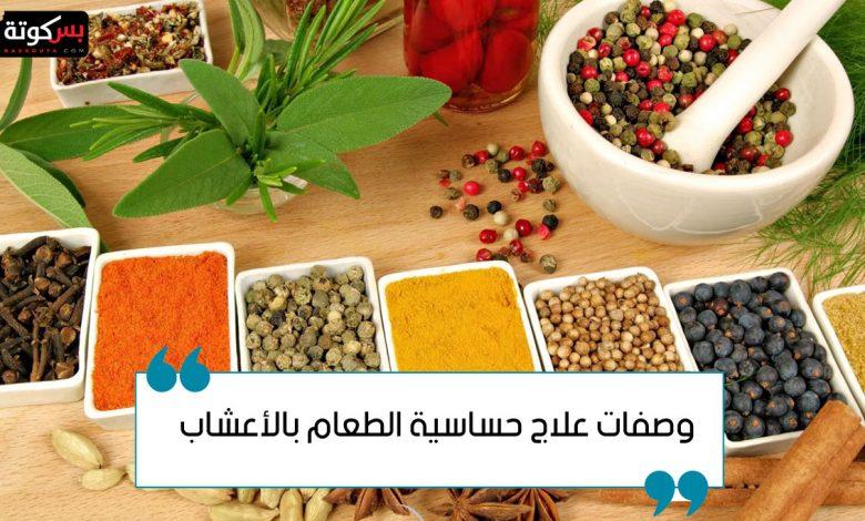 وصفات علاج حساسية الطعام بالأعشاب