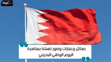 Photo of رسائل وعبارات وصور تهنئة بمناسبة اليوم الوطني البحريني