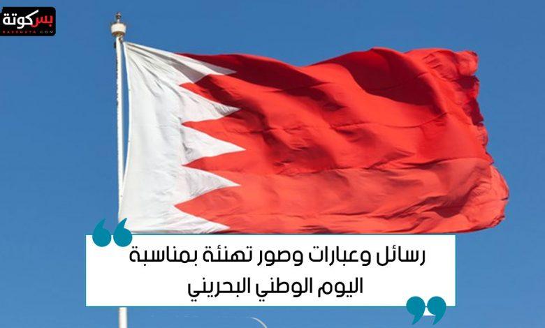رسائل وعبارات وصور تهنئة بمناسبة اليوم الوطني البحريني