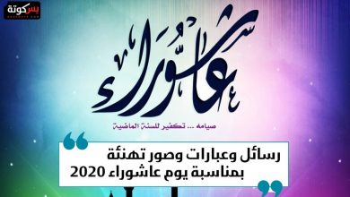 Photo of رسائل وعبارات وصور تهنئة بمناسبة يوم عاشوراء 2020