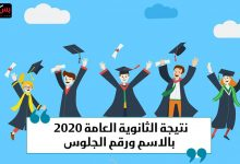 Photo of نتيجة الثانوية العامة 2020 بالاسم ورقم الجلوس .. نتيجة الصف الثالث الثانوي
