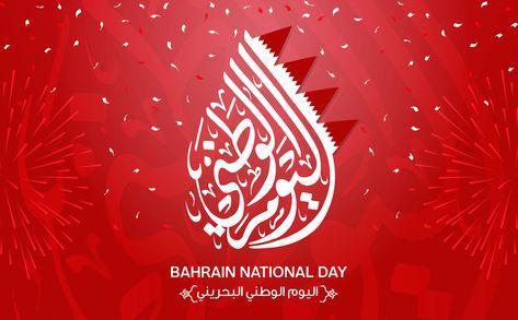 اليوم الوطني البحريني