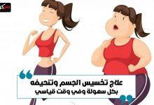 Photo of علاج تخسيس الجسم وتنحيفه بكل سهولة وفي وقت قياسي