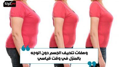 Photo of وصفات تنحيف الجسم دون الوجه بالمنزل في وقت قياسي