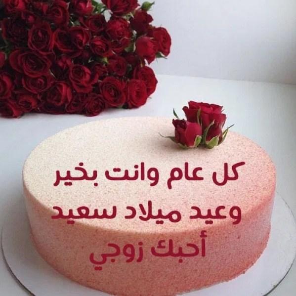 عيد ميلاد سعيد حبيبي