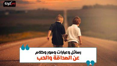 Photo of أجمل رسائل وعبارات وصور وكلام عن الصداقة والحب