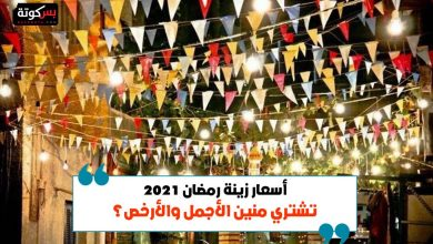 Photo of أرخص أسعار زينة رمضان 2021 .. تشتري منين الأجمل والأرخص؟