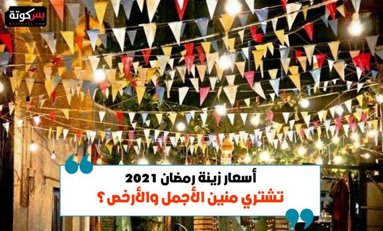 أرخص أسعار زينة رمضان 2021 .. تشتري منين الأجمل والأرخص؟