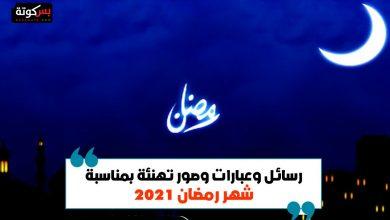 Photo of رسائل وعبارات وصور تهنئة بمناسبة شهر رمضان 2021