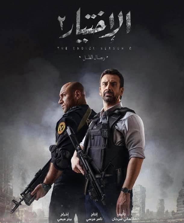 قائمة مسلسلات رمضان - مسلسل الاختيار 2