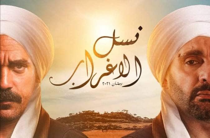 قائمة مسلسلات رمضان - مسلسل نسل الأغراب